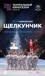 Постер к фильму «Щелкунчик»