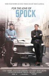 Постер к фильму «Ради Спока»