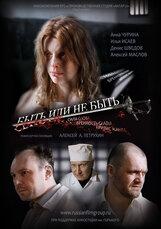 Постер к фильму «Быть или не быть»
