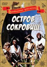 Постер к фильму «Остров сокровищ»