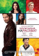Постер к фильму «Мужчина нарасхват»