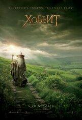 Постер к фильму «Хоббит: Нежданное путешествие 3D»