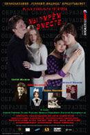 Постер к фильму «Мы умрем вместе»