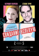 Постер к фильму «Свидание вслепую»
