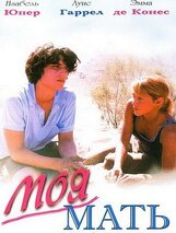 Постер к фильму «Моя мать»