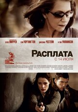 Постер к фильму «Расплата»