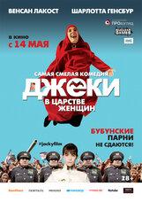 Постер к фильму «Джеки в царстве женщин»