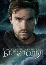 Постер к фильму «Последний хранитель Беловодья»