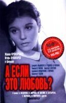 Постер к фильму «А если это любовь?»