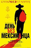 Постер к фильму «День без мексиканца»