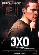 Постер к фильму «Эхо»