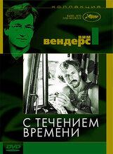 Постер к фильму «С течением времени»