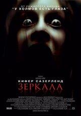 Постер к фильму «Зеркала»