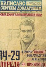 Постер к фильму «Написано Сергеем Довлатовым»