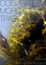 Постер к фильму «Собиратели морской травы»