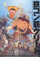 Постер к фильму «Железобетон»