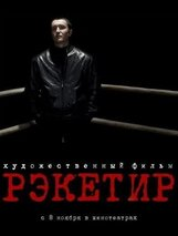 Постер к фильму «Рэкетир»