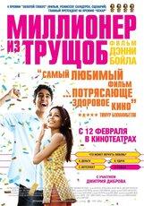Постер к фильму «Миллионер из трущоб»
