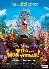 Постер к фильму «Упс... Ной уплыл!»