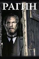Постер к фильму «Рагин»