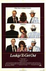 Постер к фильму «В поисках выхода»