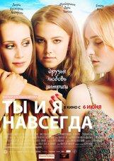 Постер к фильму «Ты и я навсегда»