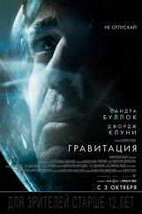 Постер к фильму «Гравитация 3D»