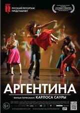 Постер к фильму «Аргентина»