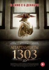 Постер к фильму «Апартаменты 1303»