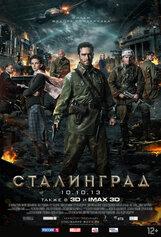 Постер к фильму «Сталинград 3D»