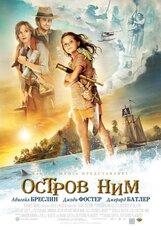 Постер к фильму «Остров Ним»
