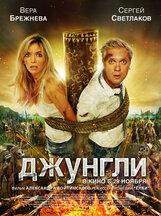 Постер к фильму «Джунгли»