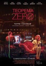 Постер к фильму «Теорема Зеро»
