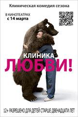 Постер к фильму «Клиника любви»