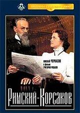 Постер к фильму «Римский-Корсаков»