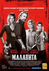 Постер к фильму «Малавита»