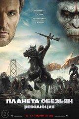 Постер к фильму «Планета обезьян: Революция 3D»