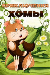 Постер к фильму «Приключения Хомы»