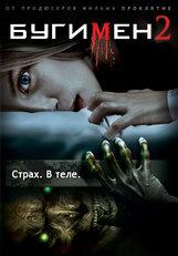 Постер к фильму «Бугимен 2»