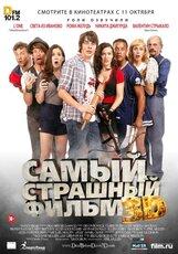 Постер к фильму «Самый страшный фильм 3D»