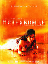 Постер к фильму «Незнакомцы»