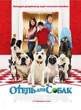 Постер к фильму «Отель для собак»