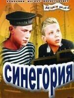 Постер к фильму «Синегория»