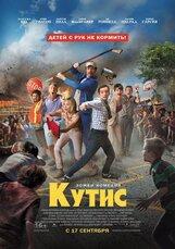Постер к фильму «Кутис»