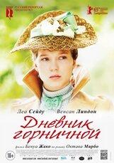Постер к фильму «Дневник горничной»