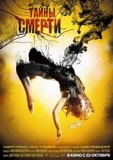 Постер к фильму «Тайны смерти»