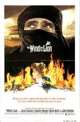 Постер к фильму «Ветер и лев»