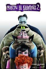Постер к фильму «Монстры на каникулах 2»