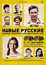 Постер к фильму «Новые русские 2»