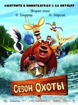Постер к фильму «Сезон охоты 3D»